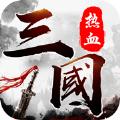 谋略三国志权谋天下手游官方安卓版 v1.0