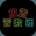 放置冒险团官方安卓版游戏 v1.0
