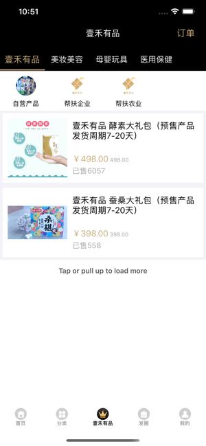 壹禾有品app官方版选择图1: