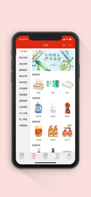 利鑫淘app苹果版下载图2: