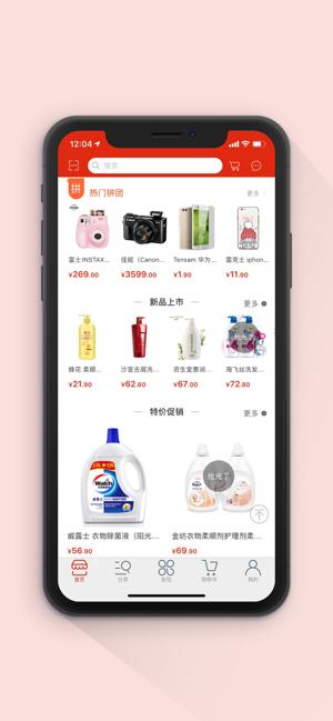 利鑫淘app苹果版下载图1: