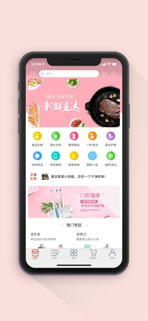 利鑫淘app苹果版下载图3: