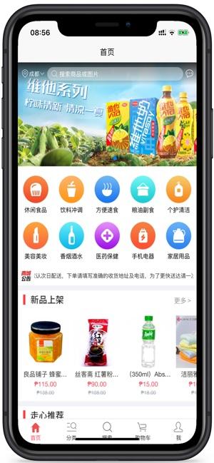 飞鸟超市app官方下载图3: