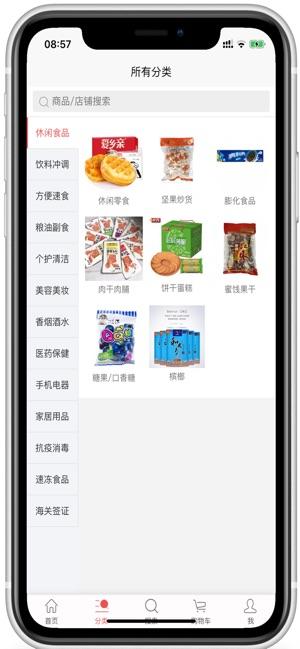 飞鸟超市app官方下载图1: