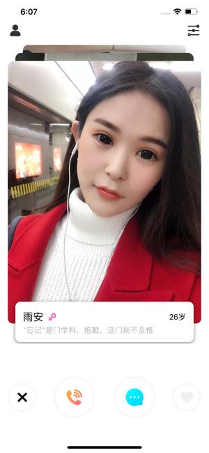 新恋交友app官方下载图片1