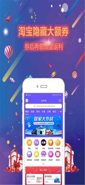 全家购app官方下载图1: