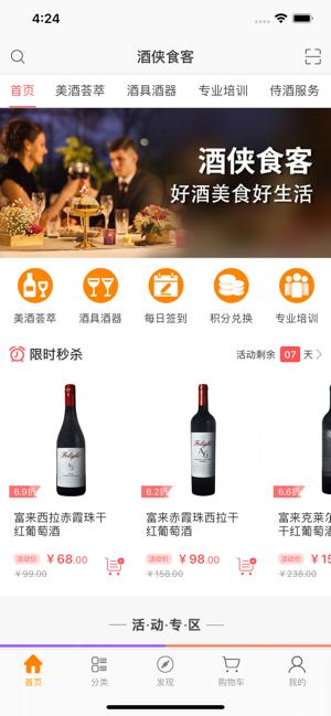 酒侠食客app官方版下载图片1