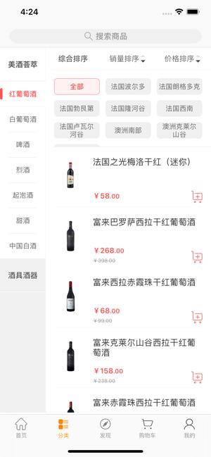 酒侠食客app官方版下载图1: