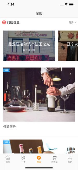酒侠食客app官方版下载图3: