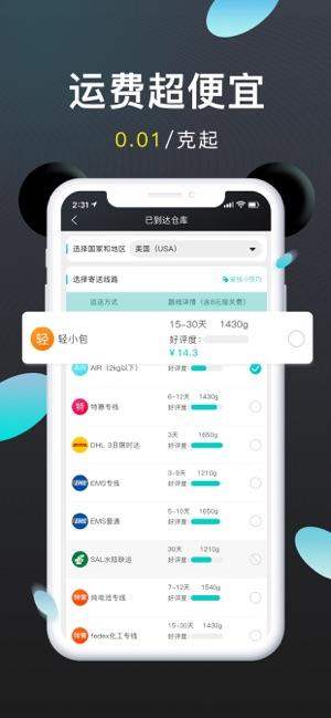 华人留学生购物app软件下载图1: