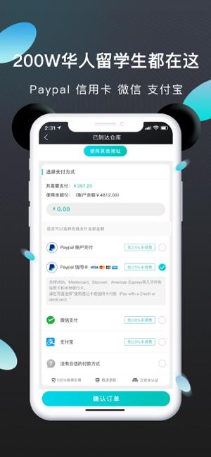 华人留学生购物app软件下载图2: