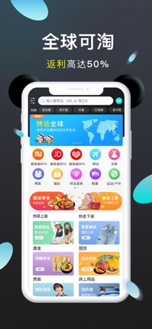 华人留学生购物app软件下载图3: