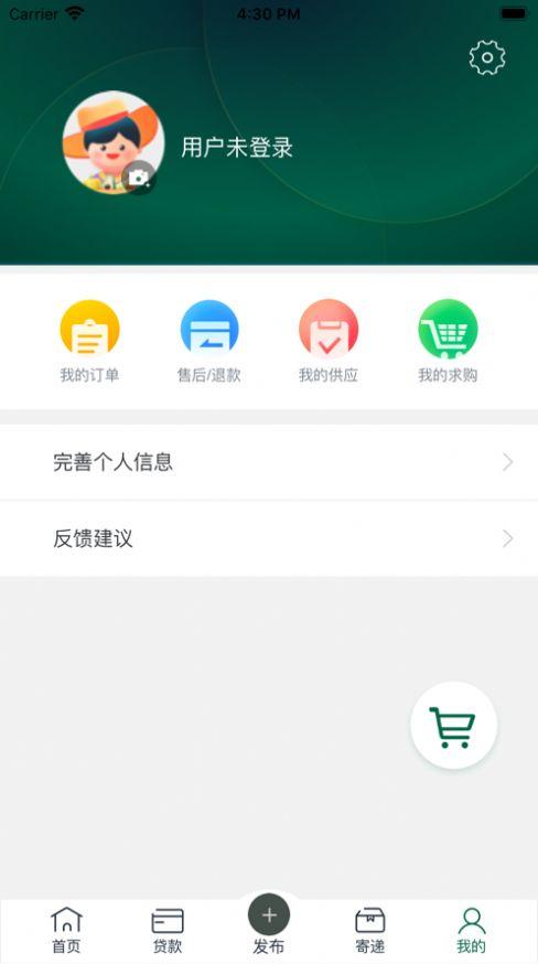 中邮惠农app官方下载图2: