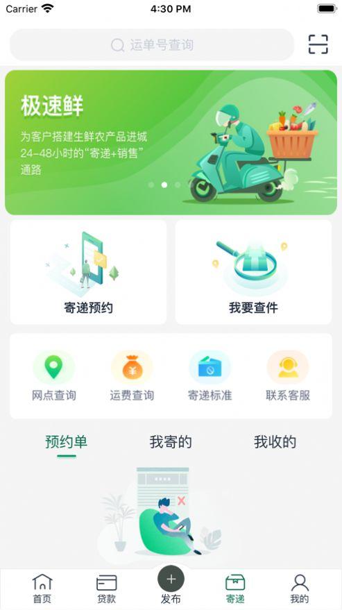 中邮惠农app官方下载图3: