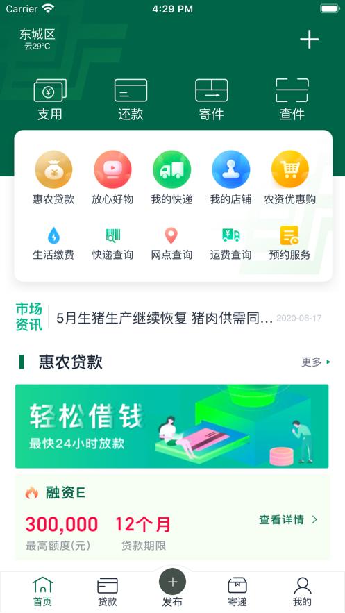中邮惠农app官方下载图片1