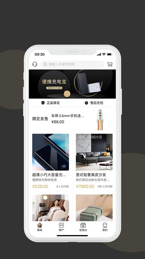 千易云商app官方下载图1: