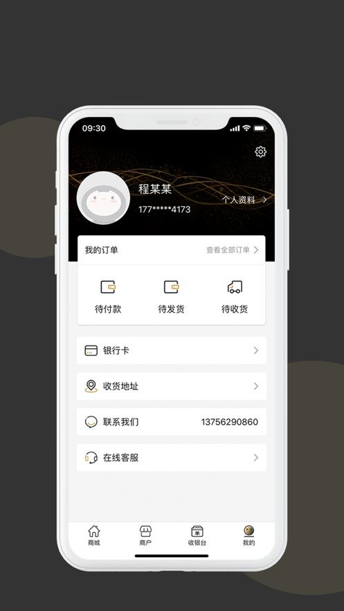 千易云商app官方下载图3:
