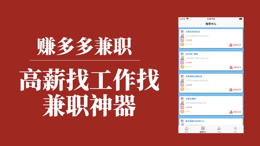 赚多多兼职app官方下载图1: