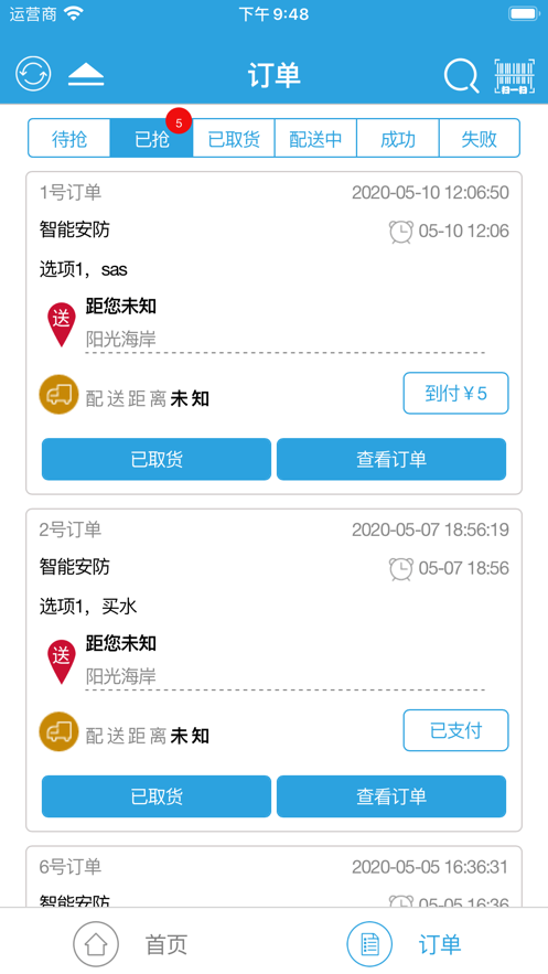 易生活小哥app官方下载图1: