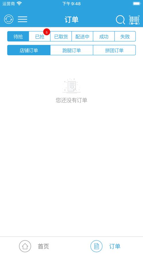 易生活小哥app官方下载图2: