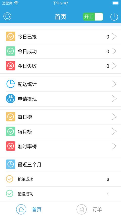 易生活小哥app官方下载图3: