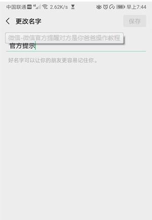 微信新玩法官方提醒�Ψ绞悄惆职衷趺丛O置 官方提醒�Ψ绞悄惆职衷O置教程[多�D]