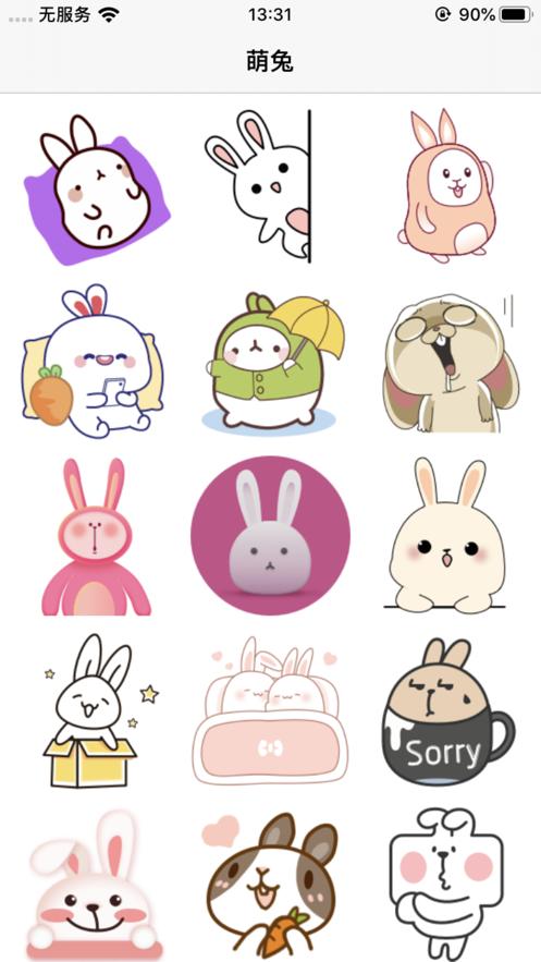 萌兔斗斗图app软件下载图3: