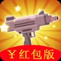 枪枪得金币游戏领红包福利版 v1.0