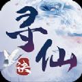 剑荡江湖之寻仙诀手游官网最新版 v1.0.0