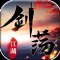 剑荡江湖之青云剑圣官方测试版下载 v1.0.0