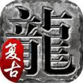 火龙复古1.83官方版游戏下载 v1.0