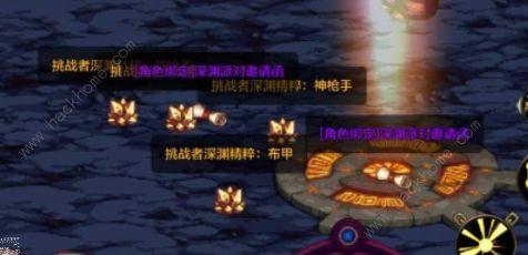 DNF手游深渊派对怎么进 DNF手游深渊派对玩法攻略[多图]图片2