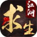 江湖求生吃鸡版本手游最新官方版下载 v1.0