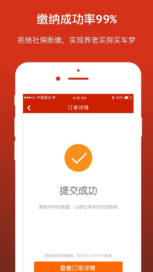 2020北京失业补助金领取入口地址图3: