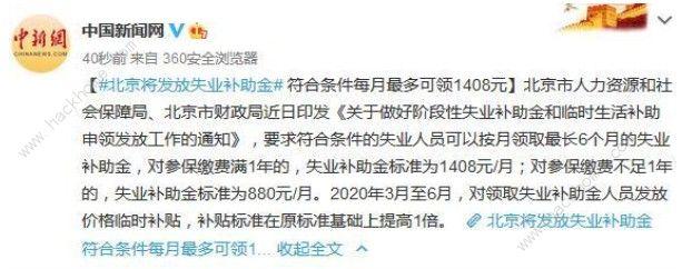 北京失业补助金怎么领取 2020北京失业补助金领取地址以及条件[多图]图片1