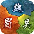 大军师之三国群雄录手游官方测试版 v1.0