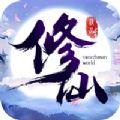 仙界缥缈录手游官网最新版 v1.0