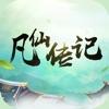 凡仙传记游戏官方安卓版 1.0
