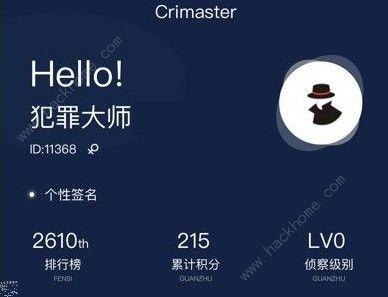 Crimaster犯罪大师排行榜怎么排名 排行榜排名详解[多图]图片3