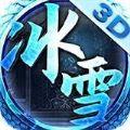 冰雪传奇打金版手游官网最新版 v1.0