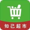 知己超市app官方下载 v1.0