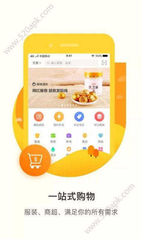 君凤凰电商平台app安装下载图2: