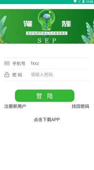 SEP节电先驱分红版官方app图1: