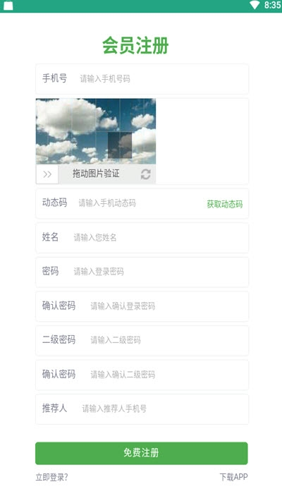 SEP节电先驱分红版官方app图片1