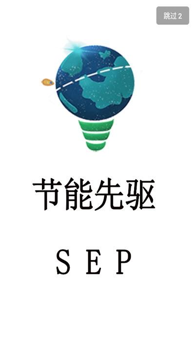 SEP节电先驱分红版官方app图2: