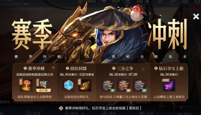 王者荣耀S20赛季7月9日上线 新赛季更新内容汇总[多图]