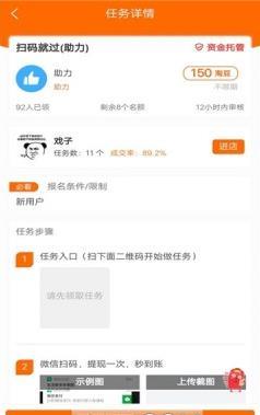 实亿米聊赚钱app下载安装图2: