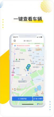 唐・大唐出行电单车官网app下载安装图3: