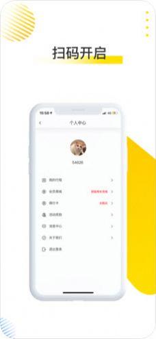 唐・大唐出行电单车官网app下载安装图2: