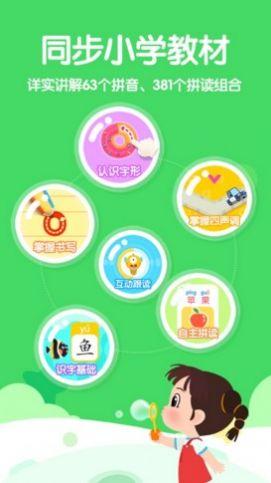 宝宝巴士奇妙拼音app软件最新版图2: